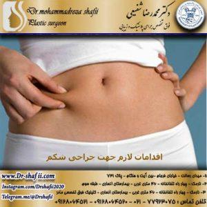 اقدامات لازم جهت جراحی شکم
