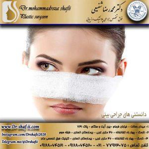 دانستنی های جراحی بینی