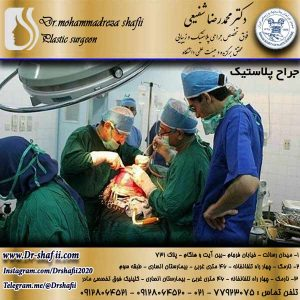 بهترین جراح پلاستیک تهران