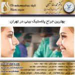 بهترین جراح پلاستیک بینی در تهران