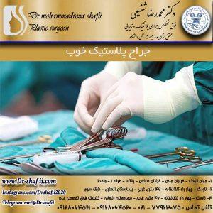جراح پلاستیک خوب در تهران