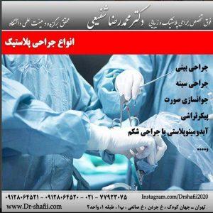 بهترین دکتر جراح پلاستیک در تهران